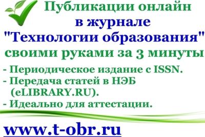 """Публикации в журнале """"Технологии Образования"""""""