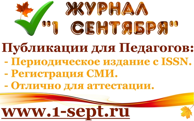 """Публикации статей педагогов в журнале """"1 сентября"""""""