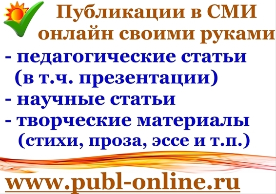 Публикации авторских материалов