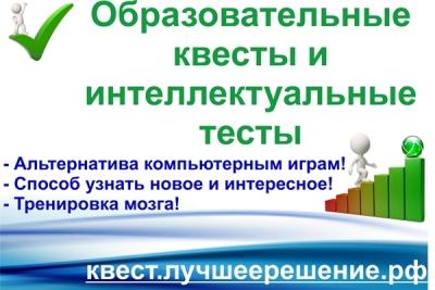Образовательные квесты www.высшийуровень.рф